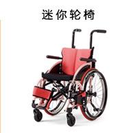 NOVAⅣ迷你SW 轮椅