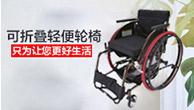 贝珍 电动轮椅BZ-6301(升级版)