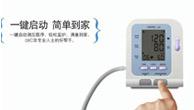 全自动电子血压计