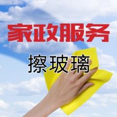 【中福养老服务】专业擦玻璃