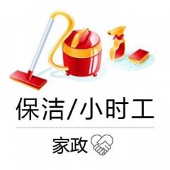 【中福养老服务】钟点工保洁