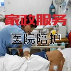 【中福养老服务】专业医院陪护