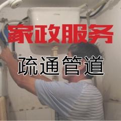 【中福养老服务】管道疏通