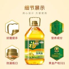 福临门非转基因压榨玉米油4L/桶