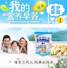 婴儿乐牛奶加钙饼干宝宝辅食零食婴儿磨牙饼干儿童老人加餐饼干 320