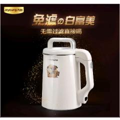 九阳豆浆机  DJ13B-D82SG  (送谷诚豆现磨豆浆原料包1大包)