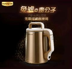 九阳豆浆机 DJ13B-D81SG  (送谷诚豆现磨豆浆原料包2大包)