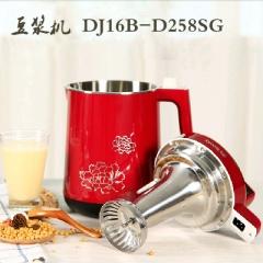 九阳豆浆机  DJ16B-D258SG  (送送谷诚豆现磨豆浆原料包1大包)
