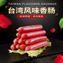 龙大台湾风味烤香肠 380g*10袋