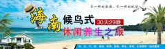 海南养生度假30天29晚