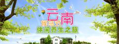 云南休闲养生之旅30天29晚