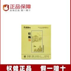 权健柳橙牡蛎3.3克/袋*30袋/盒