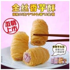 阿诺香芋酥  10个/袋