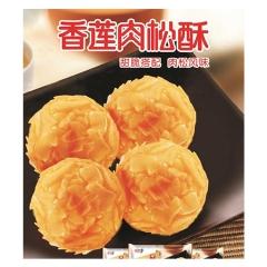 兴客坊香莲肉松酥      240g/袋