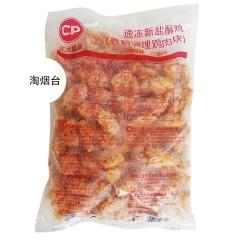 正大酸味盐酥鸡      1kg/袋