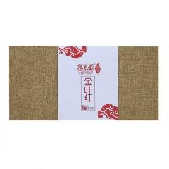 中秋特惠 陆先生金叶红纯古树普洱茶礼盒