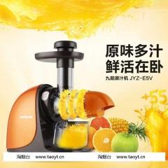 阳 JYZ-E5V家用水果全自动榨汁机多功能原汁机
