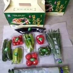 有机蔬菜礼盒装