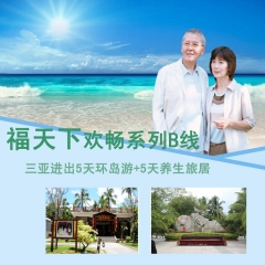 福天下欢畅系列  5+5(B线三亚进出)  旅居+旅游(每周一发班)