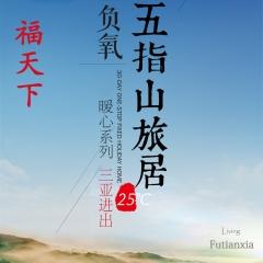 福天下暖心系列  15+15(三亚进出) 三亚+五指山(赠送一次一日游)