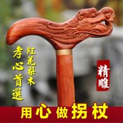 老年花梨木红木龙头拐杖 实木老人手杖木质雕刻拐棍助行器