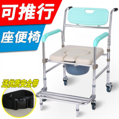 福仕得FST7801 福仕德铝合金 带轮座便椅