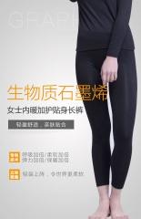生物质石墨烯SY女士内暖加护贴身长裤