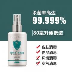80ML皮肤黏膜 专用