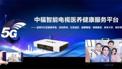 中福康养生态机顶盒