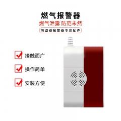 家用燃气报警器天然气煤气探测仪