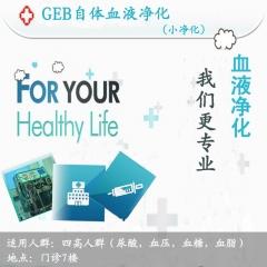 解放军总医院    GEB自体血液净化(俗称小净化)