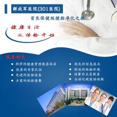 解放军总医院(301医院)首长保健级健检净化之旅(北京 •4天 3夜) 男