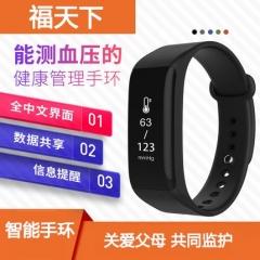 福天下 老人手环智能测心率血压报警防水老年人健康测量血压V手环
