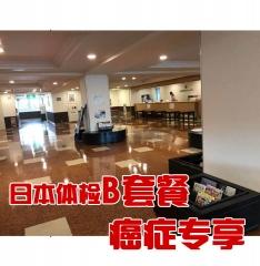 日本体检套餐B 癌症专项检查