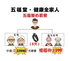 五福临门-爱心套餐