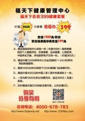 福天下VIP会员399健康套餐,特享服务如下: