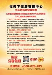 福天下互联网医院1399健康套餐,特享服务如下: