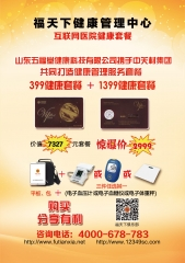 福天下互联网医院2999健康套餐,特享服务如下: