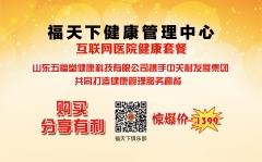 福天下互联网医院1399健康套餐