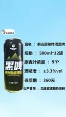 泰山原浆啤酒 黑啤易拉罐 496毫升每瓶 一箱12罐