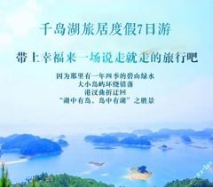 千岛湖旅居度假7日游定金