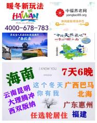 暖冬新玩法海南、广东、云南、广西任选基地,欢迎拨打旅居电话4000-678-783