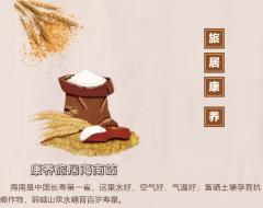 过冬旅居康养,中福海口康养基地  2590元/人/月