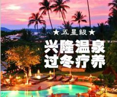 疗养基地-海南康乐园温泉候鸟康养基地(五星级)高尔夫别墅 30天流动式