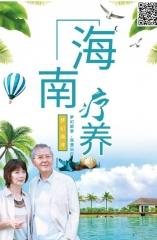 疗养基地三亚湾候鸟旅居度假基地(海边)