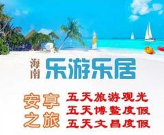乐游乐居-安享之旅:5+5+5天休闲养生游