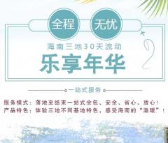 乐享年华A3:琼海+万宁+三亚三地30天疗养度假
