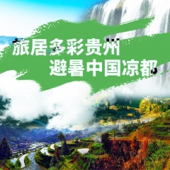 旅居多彩贵州,避暑中国凉都 15天14晚